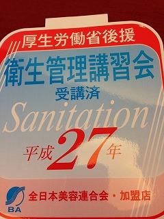 s-衛生管理ブログ2
