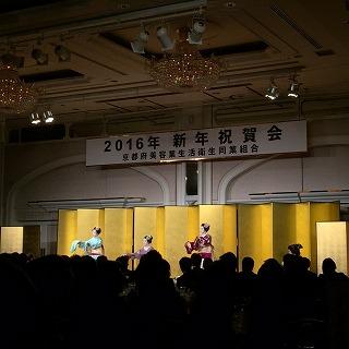 2016新年会組合