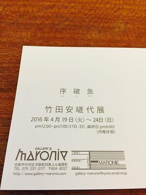 s-2016.4.16 ブログ①