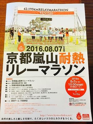 s-2016.7.20 マラソン大会