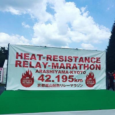 s-2016.8.7 嵐山耐熱リレーマラソン9