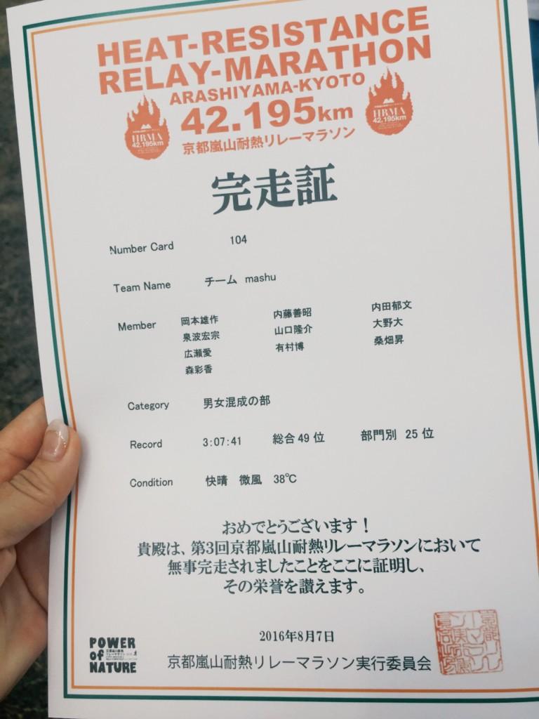 2016.8.7 嵐山耐熱リレーマラソン4